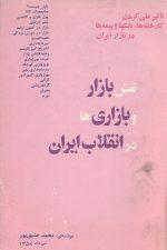 نقش بازار و بازاری ها در انقلاب ایران