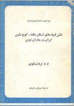 نقش قبیله های اسکان یافته- کوچ نشین ایران در دوران نوین (پیرامون تاریخ نوین ایران)