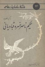 برگزیده قصاید حکیم ناصر خسرو قبادیانی (شاهکارهای ادبیات فارسی23)