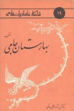 کتاب برگزیده ای از هفت پیکر نظامی (شاهکارهای ادبیات فارسی 19)