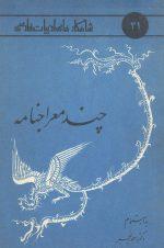 چند معراجنامه (شاهکارهای ادبیات فارسی 41)