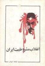 انقلاب مشروطیت ایران