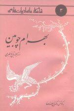 بهرام چوبین (شاهکارهای ادبیات فارسی 3) ( از ترجمه تاریخ طبری)