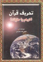 تحریف قرآن (توهم یا حقیقت)