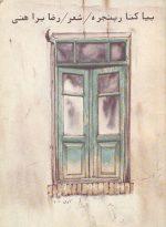 بیا کنار پنجره (مجموعه شعر)