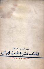 زمینه اقتصادی و اجتماعی انقلاب مشروطیت ایران