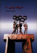 المپیک سیدنی 2000