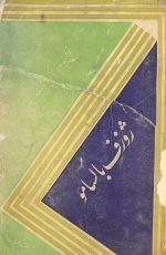 ژوزف بالسامو (جلد اول)