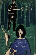 دختر روستائی (مجموعه داستان)