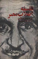فلسفه انقلاب مصر