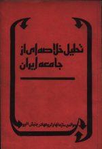 تحلیل خلاصه ای از جامعه ایران