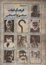 فرهنگ لغات سیاسی و اجتماعی
