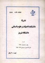 نشریه دانشکده ادبیات و علوم انسانی دانشگاه تبریز (1-2) بهار و تابستان 1380