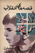 قصه های انقلاب (کتاب اول)