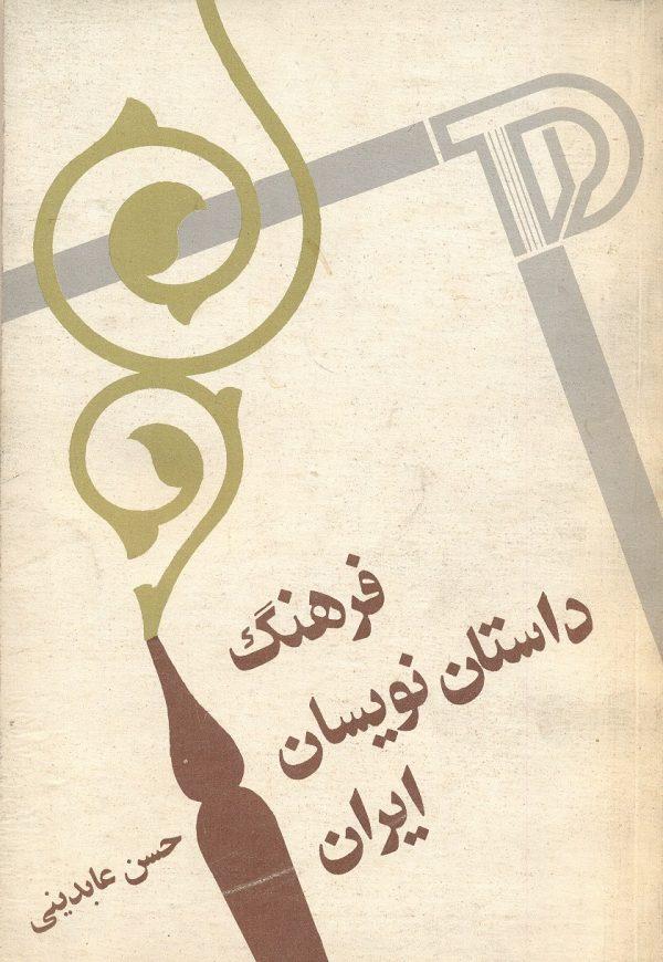 فرهنگ داستان نویسان ایران