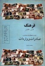 فرهنگ انگلیسی ، فارسی صادرات و واردات (تجارت بین الملل)