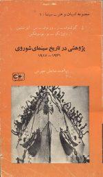 پژوهشی در تاریخ سینمای شوروی (1931-1917)