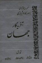 آفریدگار جهان (مجموعه بحثهای ناصر مکارم شیرازی)