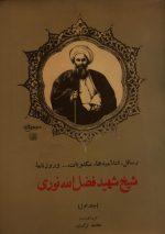 رسائل ، اعلامیه ها، مکتوبات ،...وروزنامه شیخ شهید فضل اله نوری (2 جلدی)