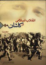 انقلاب اسلامی در کاشان (2 جلدی)