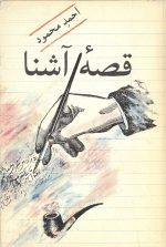 قصه آشنا (شش داستان)