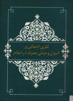 نظری اجمالی بر اصول و مبانی مصرف دراسلام