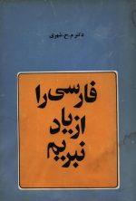 فارسی را از یاد نبریم