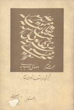 وصالی به سپیدی (نگرشی نو بر اشعار شعرای معاصر)
