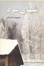 شبهای سرد (مجموعه داستان)