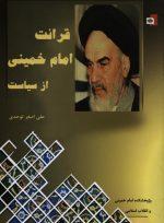 قرائت امام خمینی از سیاست