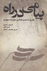 پیامی در راه (نظری به شعر و نقاشی سهراب سپهری)