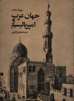 جهان عرب و امپریالیسم