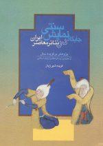 جایگاه نمایش سنتی در تئاتر معاصر ایران