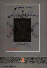 امام خمینی و رسانه های گروهی (مبانی فقهی و حقوقی)