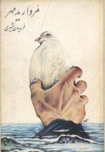 مروارید مهر (مجموعه شعرهای دریایی)