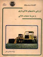 ارزیابی ماشینهای خاکبرداری و هزینه عملیات خاکی