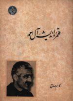 قلمرو اندیشه آل احمد