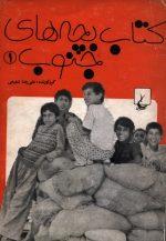 کتاب بچه های جنوب 1 (مجموعه نوشته های بچه های سواحل خلیج)