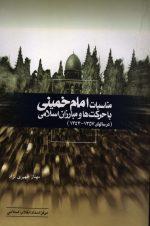 مناسبات امام خمینی با حرکت ها و مبارزان اسلامی (درسالهای 1357-1343)