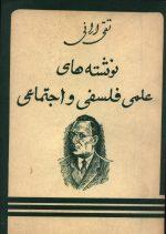 نوشته های علمی فلسفی و اجتماعی (جلد دوم)