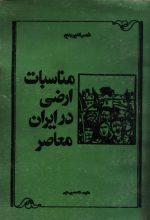 مناسبات ارضی در ایران معاصر