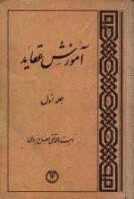 آموزش عقاید (2 جلدی)