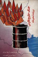 جنگ خلیج فارس ، پرونده محرمانه