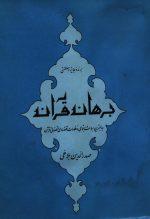 برهان قرآن