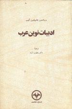 ادبیات نوین عرب