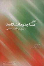 نقش مساجد و دانشگاهها در پیروزی انقلاب اسلامی