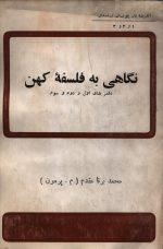 نگاهی به فلسفه کهن ( دفترهای اول- دوم- سوم)