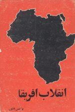 انقلاب افریقا