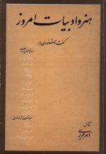 هنر و ادبیات امروز - گفت و شنودی با : داریوش آشوری- محمود مشرف آزاد تهرانی