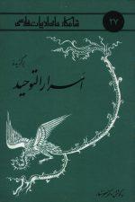 شاهکارهای ادبیات فارسی 27 (برگزیده اسرار التوحید)